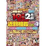 10時間2枚組ROCKET近親相姦作品集DX4 [DVD]