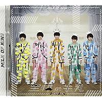 王様の牛乳(スペシャル盤)M!LK