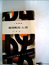 蘇我蝦夷・入鹿 (1977年) (人物叢書)