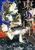 東京・心中(1) (ディアプラス・コミックス)