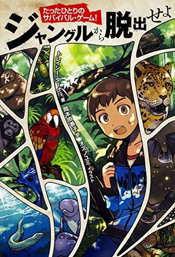 たったひとりのサバイバル・ゲーム! ジャングルから脱出せよの詳細を見る