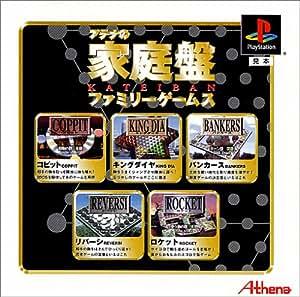アテナの家庭盤 ~ファミリーゲームス~(廉価版)