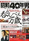 cover of タンデムスタイル増刊 昭和40年男 Vol.5 2011年 01月号 [雑誌]