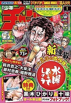 [雑誌] 週刊少年チャンピオン 2020年01号