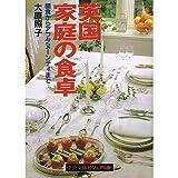 英国家庭の食卓―朝食からアフタヌーンティまで (中公文庫ビジュアル版)