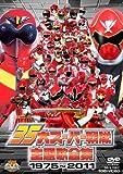 35大スーパー戦隊主題歌全集1975―2011【DVD】