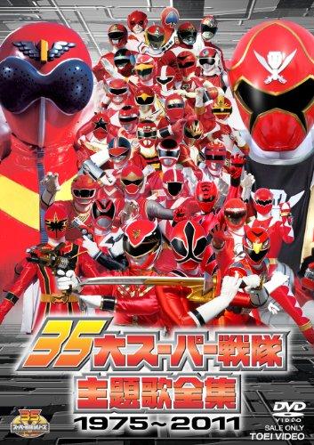 35大スーパー戦隊主題歌全集1975—2011【DVD】 / 特撮(映像) (出演)
