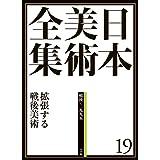 日本美術全集19 拡張する戦後美術 (日本美術全集(全20巻))