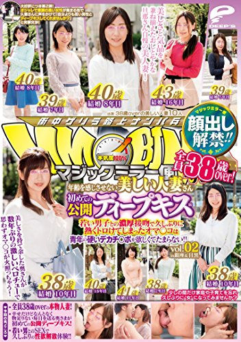 Their face ban!! All magic mirror flight 38-year-old over! Beautiful ladies don't feel the age of first-time public deep Kiss series vol.02 Young boys and deeps [DVD]
