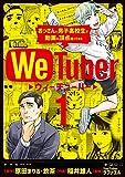 We Tuber (1) (ビッグコミックス)