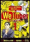 WeTuberおっさんと男子高校生で動画の頂点狙ってみた 全3巻 (原田まりる、飲茶、稲井雄人)