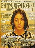 日経エンタテインメント ! 2007年 05月号 [雑誌]