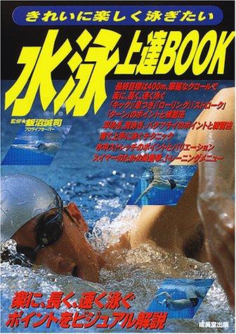 水泳上達BOOK―きれいに楽しく泳ぎたいの詳細を見る