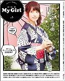 別冊CDでーた My GIRL vol.5 (エンターブレインムック)
