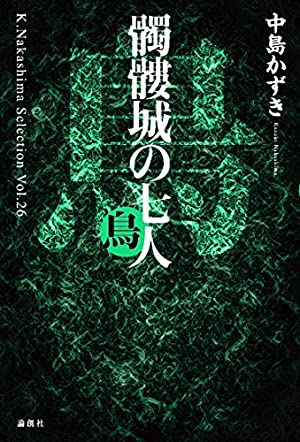 髑髏城の七人 鳥 (k.nakashima selection Vol.26)