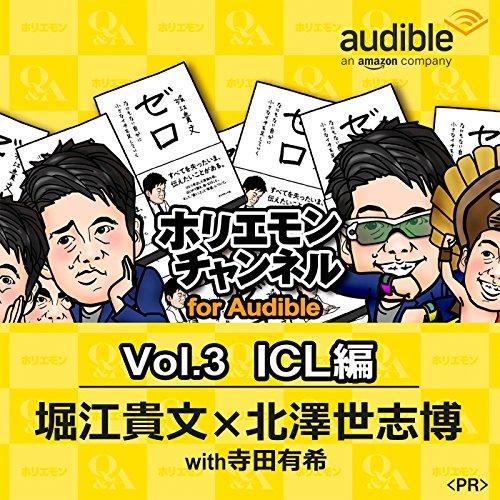 ホリエモンチャンネル for Audible-ICL編-(PR) | 堀江 貴文