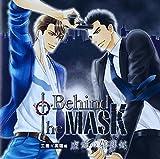 ドラマCD Behind the MASK~虚飾の墓碑銘~工藤×高垣編