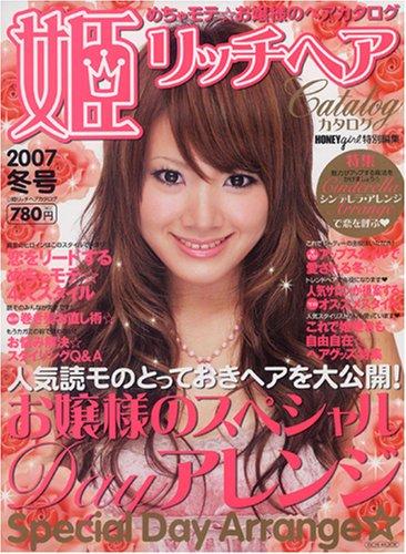 姫リッチヘアカタログ (EICHI MOOK)