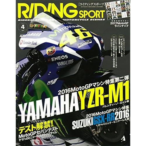 ライディングスポーツ 2017年4月号 (RIDING SPORT)