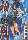 神・風 (2) (アフタヌーンKCデラックス (1055))