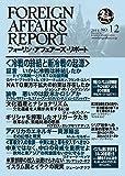 フォーリン・アフェアーズ・リポート2014年12月号