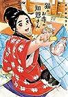 猫のお寺の知恩さん 第7巻