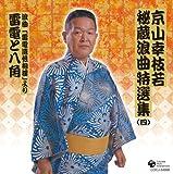 京山幸枝若秘蔵浪曲特選集(四) 浪曲「雷電遺恨相撲」雷電と八角
