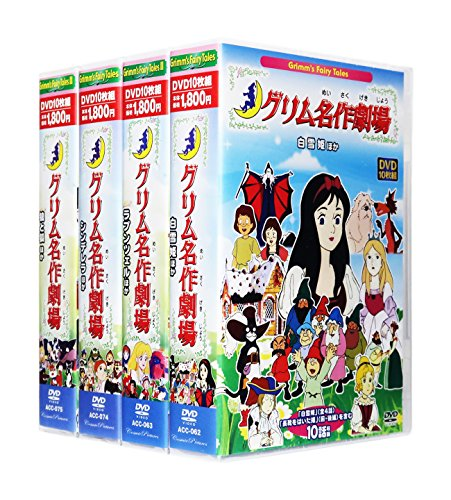 グリム 名作劇場 全4巻 40枚組 (収納ケース付)セット [DVD]