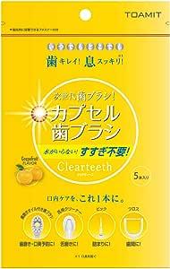 [TOAMIT] カプセル歯ブラシ Clearteeth 10本セット(1袋5本入×2) (グレープフルーツ)