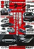 2017 東京モーターショーのすべて (モーターファン別冊)
