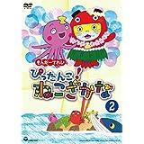 [DVD] きんだーてれび ぴったんこ!ねこざかな(2)