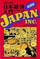 マンガ日本経済入門 英語版