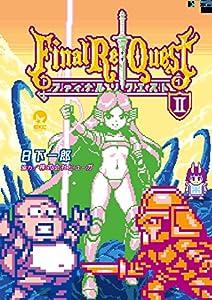 Final Re:Quest ファイナルリクエスト 2巻 表紙画像