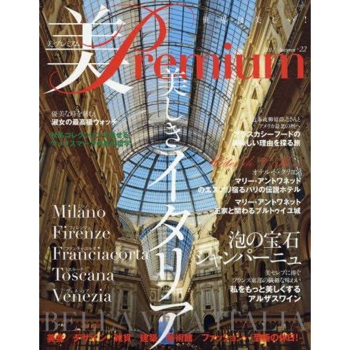 美Premium(プレミアム)(22) 2017年 11 月号 [雑誌]: 季刊PreFla 増刊