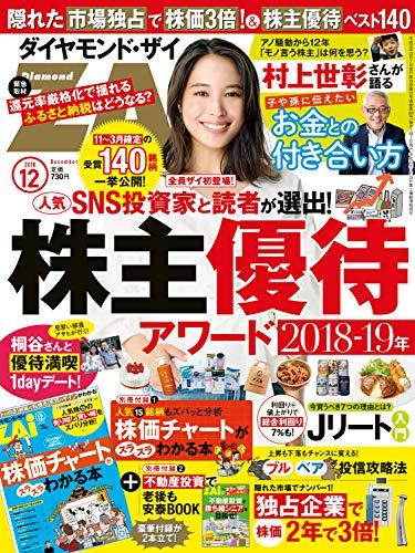 ダイヤモンドZAi (ザイ) 2018年12月号 [雑誌]