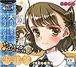 ピリオド キャラクターソングCD vol.8 沢渡琴 「キミの味方」