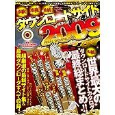 最新・最強・最終ダウンロードサイト2009 (100%ムックシリーズ)
