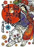 猫絵十兵衛 ~御伽草紙~(9) (ねこぱんちコミックス)