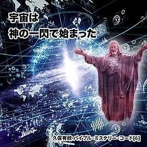 「宇宙は神の一閃で始まった」久保有政 バイブル・ミステリー・コード(6) [DVD]