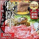 松阪牛 すき焼き 肉 600g (通常梱包) A4ランク以上 産地証明書付 松阪肉