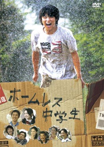 ホームレス中学生 スタンダード・エディション [DVD]の詳細を見る