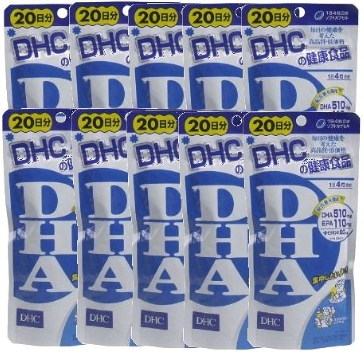 強化する調和のとれたおいしい【DHC】DHA 20日分 (80粒) ×10個セット