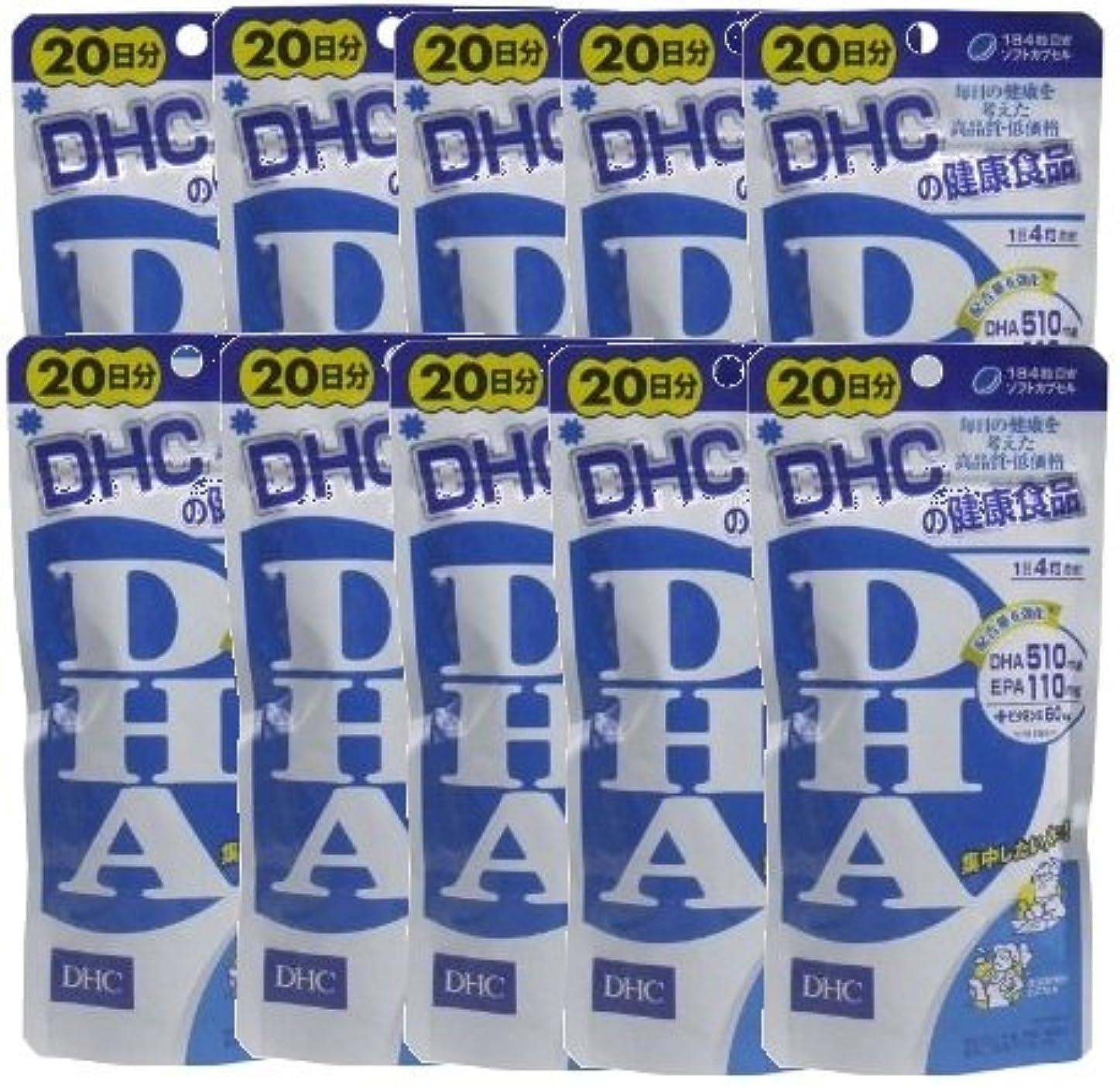 強いますぼかすデンマーク語【DHC】DHA 20日分 (80粒) ×10個セット