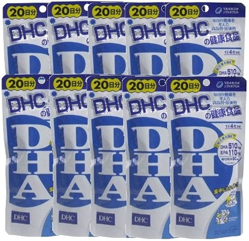 【DHC】DHA 20日分 (80粒) ×10個セット