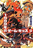 1999年のゲーム・キッズ(下) (星海社文庫)