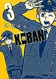 KOBAN (3) (バーズコミックス デラックス)