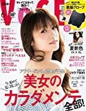 VOCE (ヴォーチェ) 2017年 6月号 [雑誌]