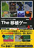 The 移植ゲー / レトロゲーム愛好会 のシリーズ情報を見る