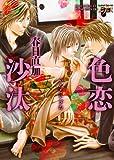 色恋沙汰 / 春日 直加 のシリーズ情報を見る
