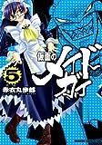 仮面のメイドガイ(5)<仮面のメイドガイ> (ドラゴンコミックスエイジ)